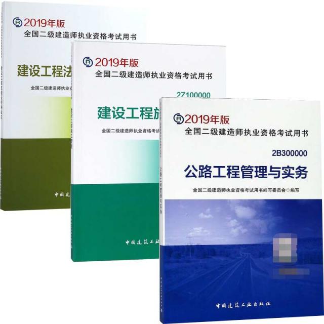 公路工程管理與實務 教材套裝 共3冊