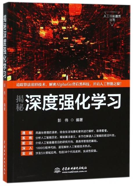 揭秘深度強化學習/人工智能技術叢書
