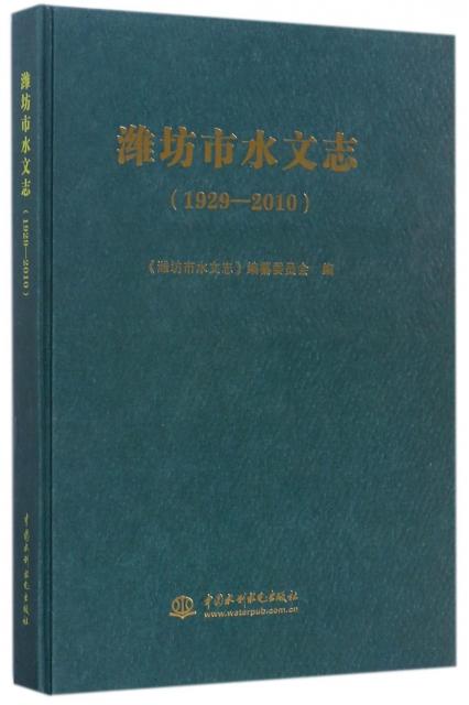 濰坊市水文志(1929-2010)(精)
