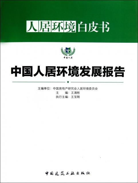 中國人居環境發展報告/人居環境白皮書