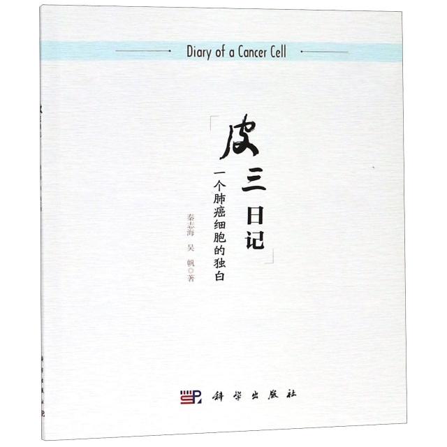 皮三日記(一個肺癌細胞的獨白)