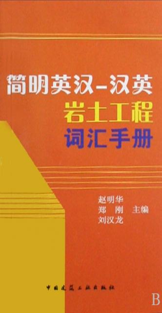 簡明英漢-漢英岩土工程詞彙手冊