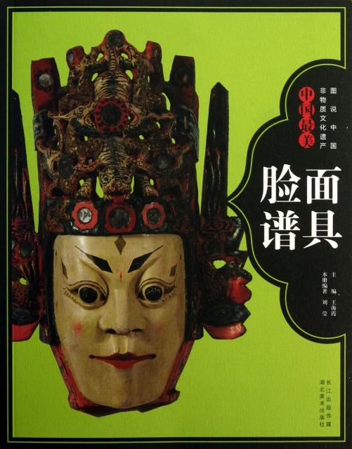 中國最美面具臉譜/圖說中國非物質文化遺產