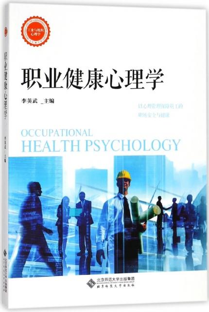 職業健康心理學/工業