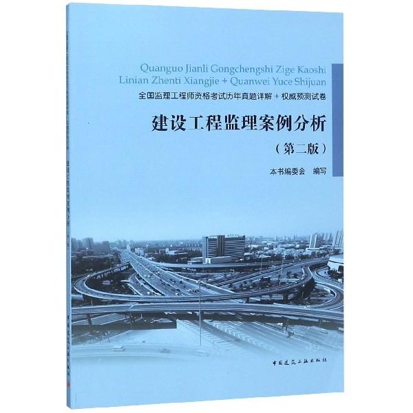 建設工程監理案例分析(第2版全國監理工程師資格考試歷年真題詳解+權威預測試卷)