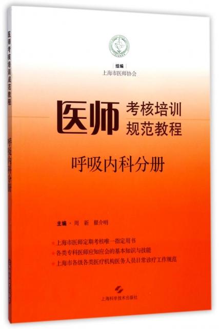 醫師考核培訓規範教程(呼吸內科分冊)