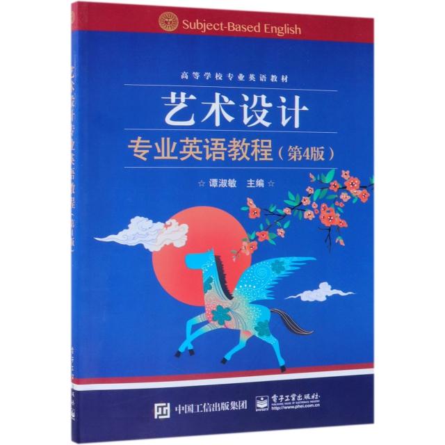 藝術設計專業英語教程(第4版高等學校專業英語教材)