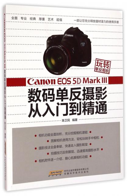 Canon EOS5D MarkⅢ數碼單反攝影從入門到精通/玩轉單反相機