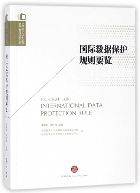 國際數據保護規則要覽