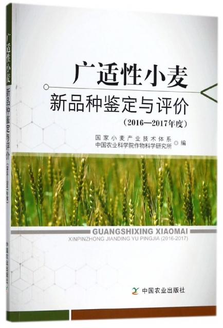 廣適性小麥新品種鋻定