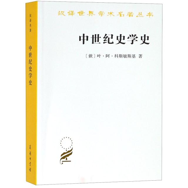 中世紀史學史/漢譯世界學術名著叢書