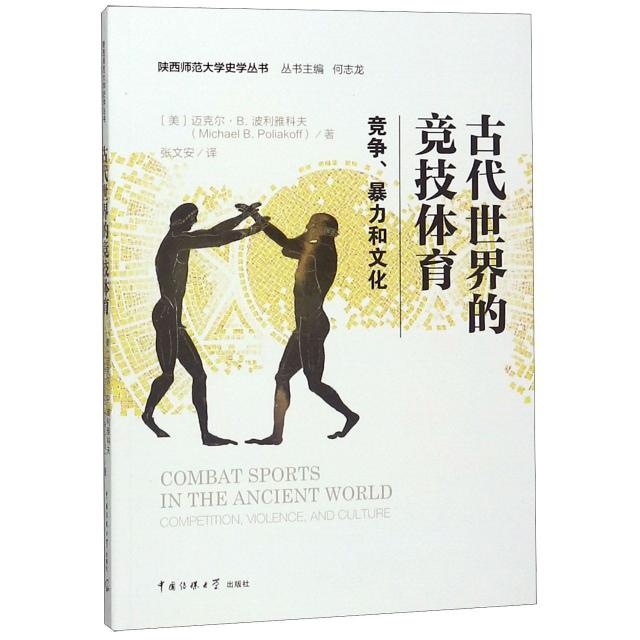 古代世界的競技體育(競爭暴力和文化)/陝西師範大學史學叢書