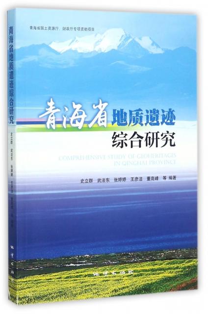 青海省地質遺跡綜合研究