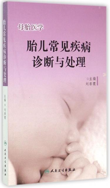 胎兒常見疾病診斷與處理(母胎醫學)
