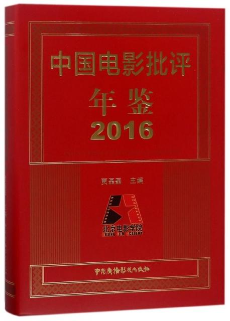 中國電影批評年鋻(2016)(精)