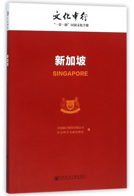 新加坡/文化中行一帶
