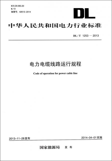 電力電纜線路運行規程(DLT1253-2013)/中華人民共和國電力行業標準