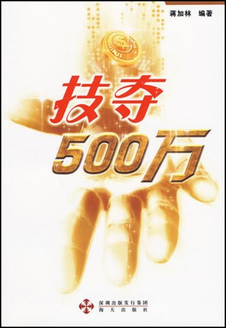 技奪500萬