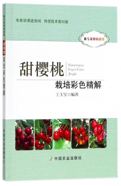 甜櫻桃栽培彩色精解(