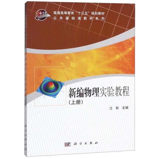 新編物理實驗教程(上下普通高等教育十三五規劃教材)/公共基礎課教材繫列
