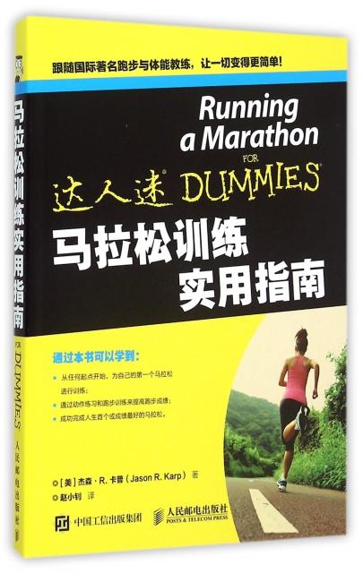馬拉松訓練實用指南/達人迷