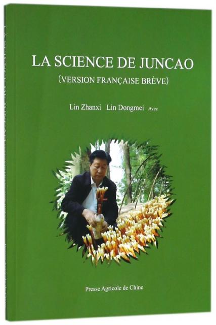菌草學(簡版)(法文
