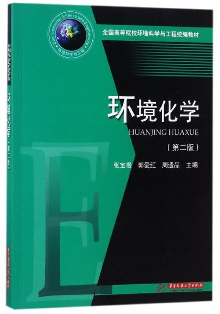 環境化學(第2版全國高等院校環境科學與工程統編教材)