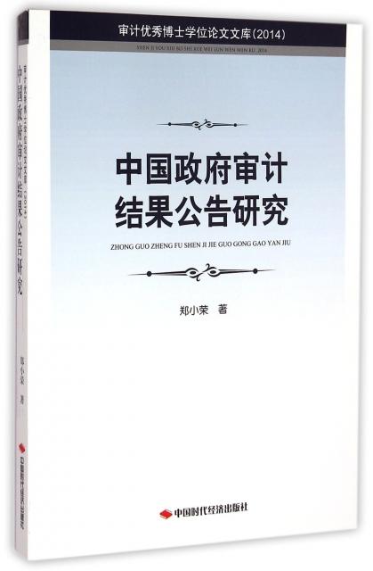 中國政府審計結果公告