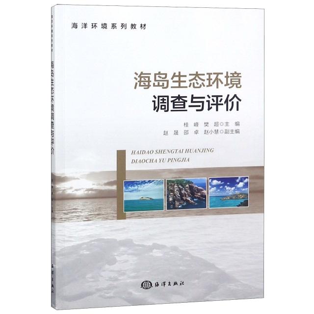 海島生態環境調查與評價(海洋環境繫列教材)