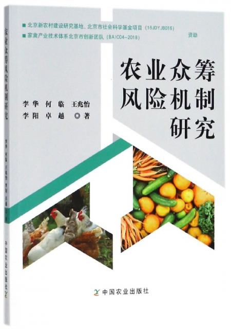 農業眾籌風險機制研究