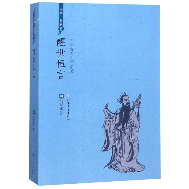 醒世恆言(全本典藏)/中國古典文學名著