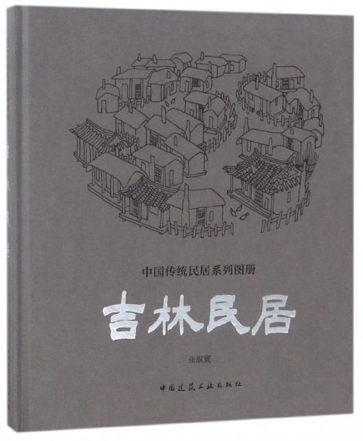 吉林民居(精)/中國
