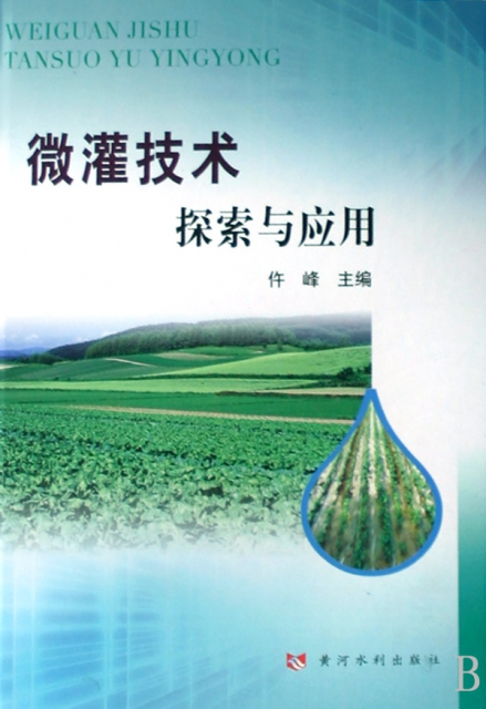 微灌技術探索與應用(精)