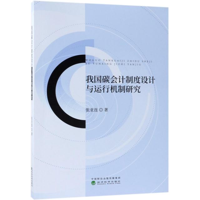 我國碳會計制度設計與運行機制研究