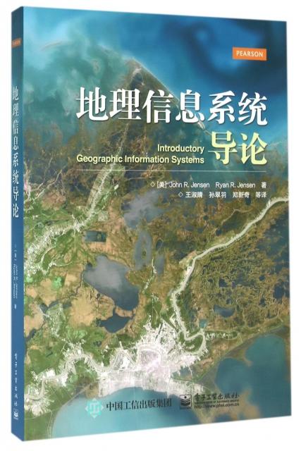 地理信息繫統導論