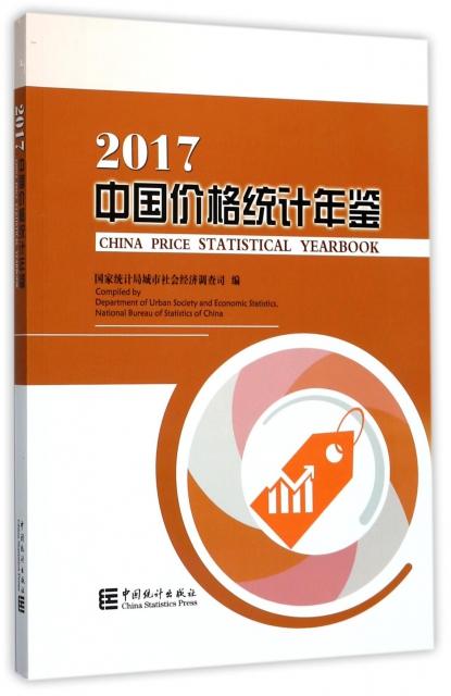 中國價格統計年鋻(2