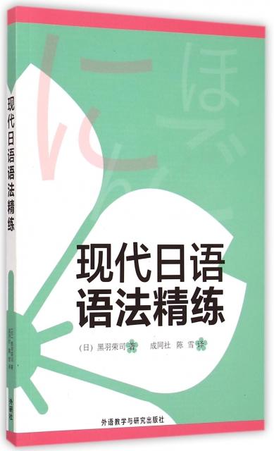 現代日語語法精練