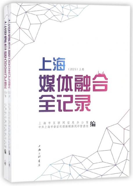 上海媒體融合全記錄(
