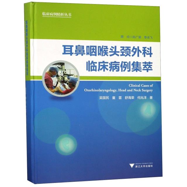 耳鼻咽喉頭頸外科臨床病例集萃(精)/臨床病例精析叢書