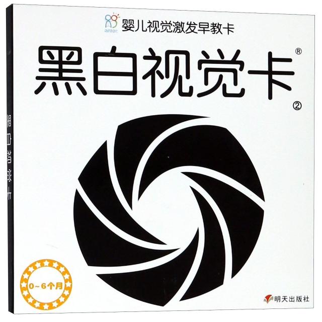 黑白視覺卡(0-6個月2)/嬰兒視覺激發早教卡
