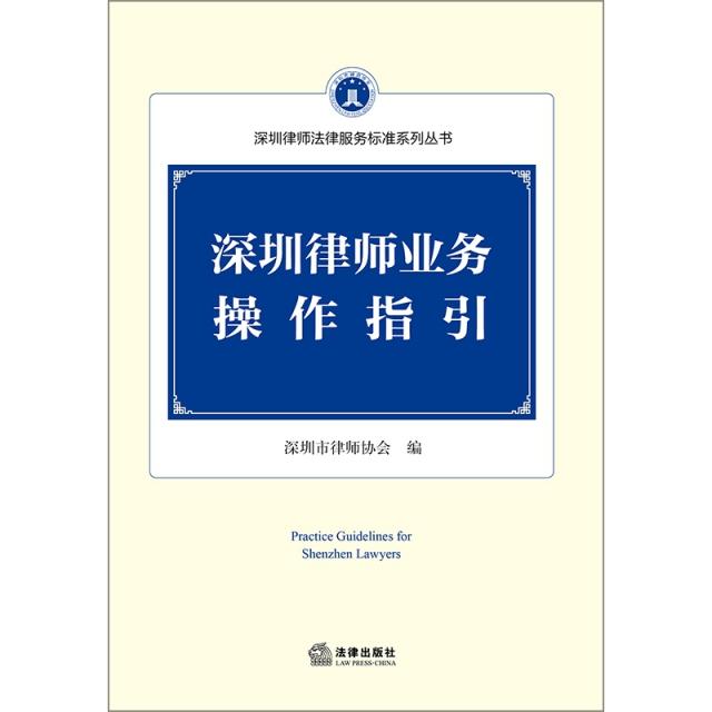 深圳律師業務操作指引/深圳律師法律服務標準繫列叢書