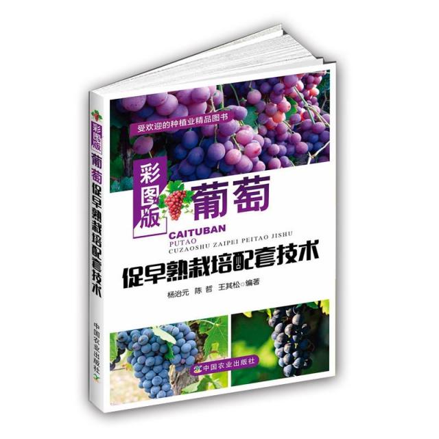 彩圖版葡萄促早熟栽培
