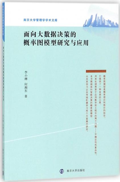 面向大數據決策的概率圖模型研究與應用/南京大學管理學學術文庫