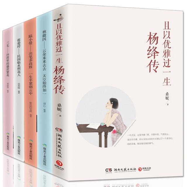 民國纔女傳全5冊