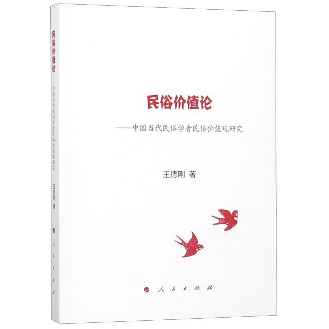民俗價值論--中國當代民俗學者民俗價值觀研究