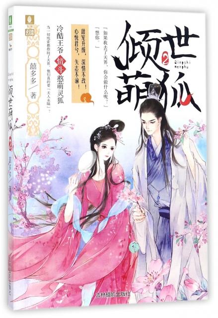 傾世萌狐(2)
