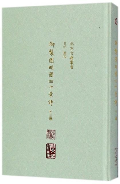 御制圓明園四十景詩(外3種)(精)/北京古籍叢書