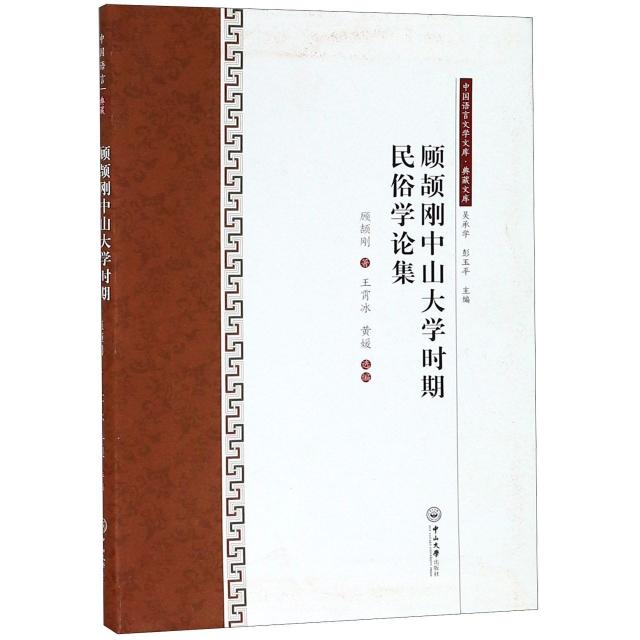 顧頡剛中山大學時期民俗學論集/典藏文庫/中國語言文學文庫