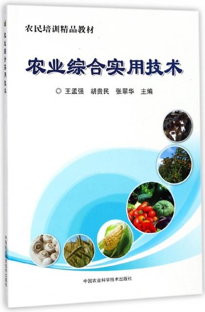 農業綜合實用技術(農民培訓精品教材)