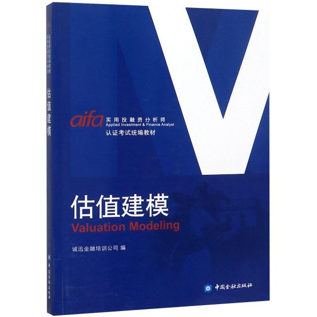 估值建模(實用投融資分析師認證考試統編教材)